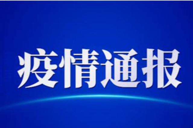 黑龙江新增新冠肺炎确诊病例23例 新增无症状感染者30例
