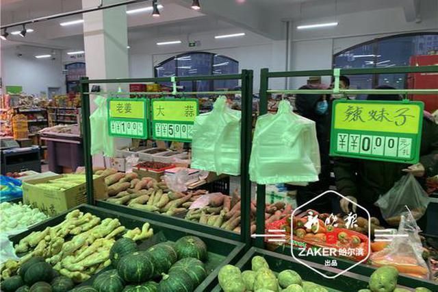 哈尔滨蔬菜米面油肉蛋奶等供应足 市民无需抢购、囤货