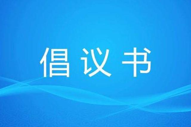 黑龙江省发布应急状态下的新冠疫情防控倡议