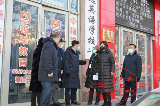 哈尔滨香坊区对民办培训机构及民办幼儿园集中督查排查