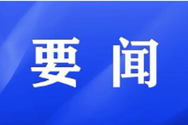 市委副书记、市长孙喆主持召开市政府第82次常务会议