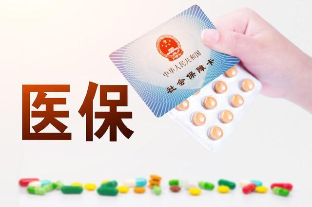 黑龙江省医保系统服务热线电话更新啦 快收藏!