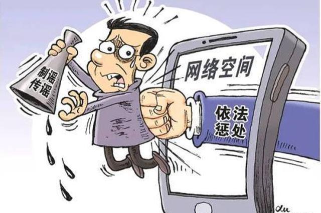 黑龙江省公安机关:全省累计处理虚假信息77条处罚18人
