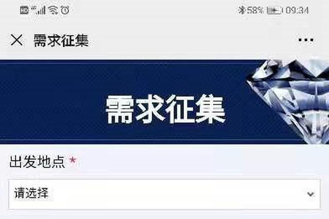 """坐公交丢东西了?去""""哈尔滨公交行""""微信公众号看看!"""