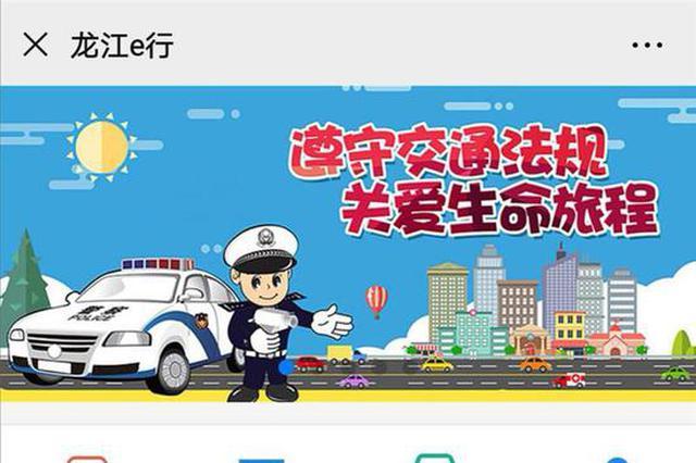 哈尔滨市市区内机动车服务大厅交管业务实行预约办理