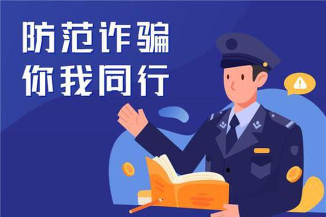 哈尔滨民警教你如何注册小程序为家人保驾护航