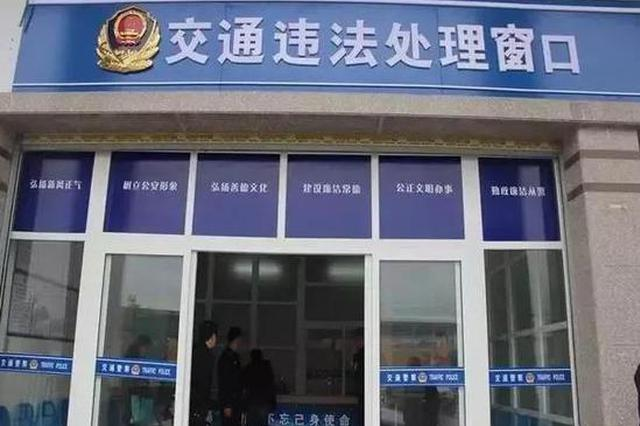 请注意!25日起到哈尔滨交通违法处罚窗口得预约了
