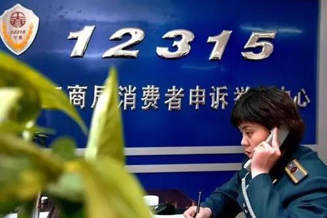 守护安全 畅通消费 黑龙江省各级消协今年要办这些事儿