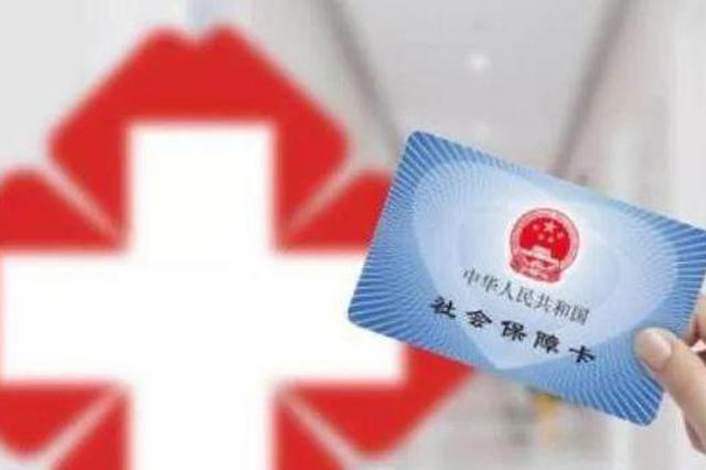 黑龙江省医保局:精准及时做好医保政策资金服务保障