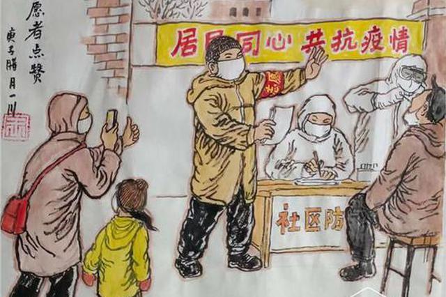 """一幅幅生活场景""""跃然纸上""""退休老人用漫画传递抗疫力量"""