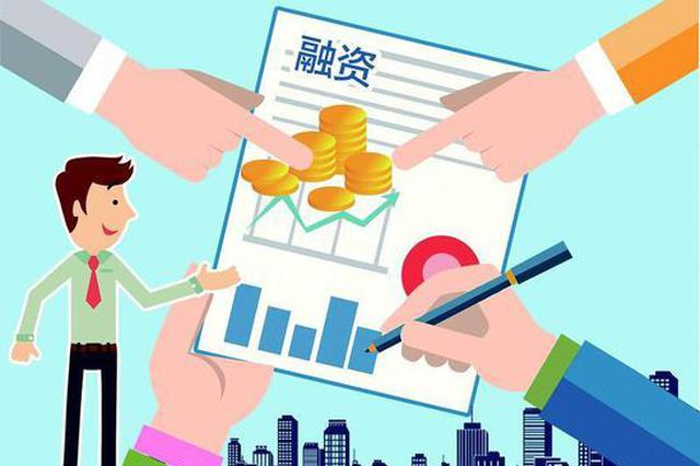 """黑龙江省""""双稳基金""""申请延期还本时限延至明年1月末"""