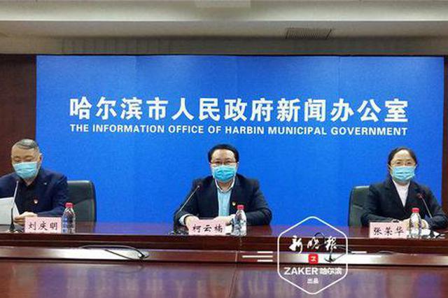 哈尔滨市重要疫情防控物资供应充足