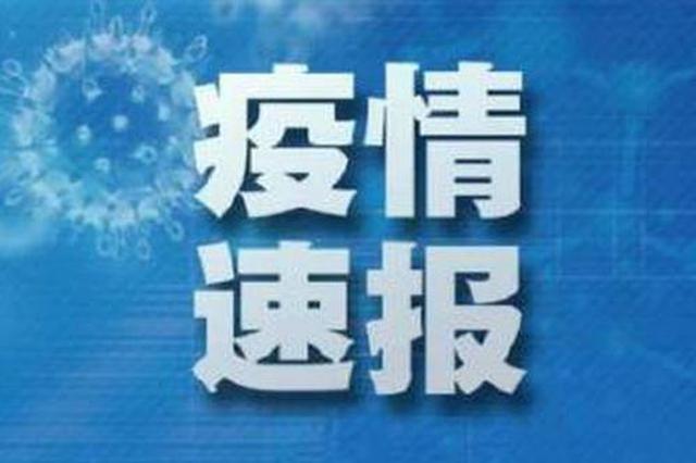 黑龙江省无新增确诊病例 新增治愈出院确诊病例3例