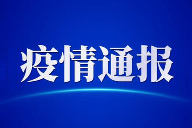 黑龙江省新增新冠肺炎确诊病例1例 为境外输入病