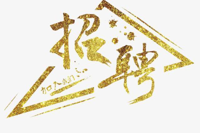 含教师、公益、服务等岗位 黑龙江省近期招聘汇总来了