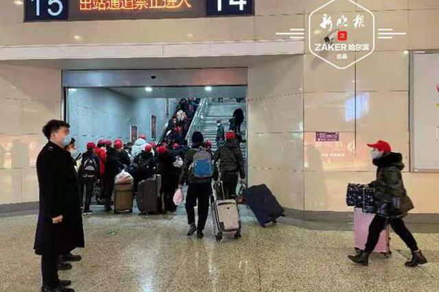 迎春运返程客流 哈铁恢复开行8对旅客列车