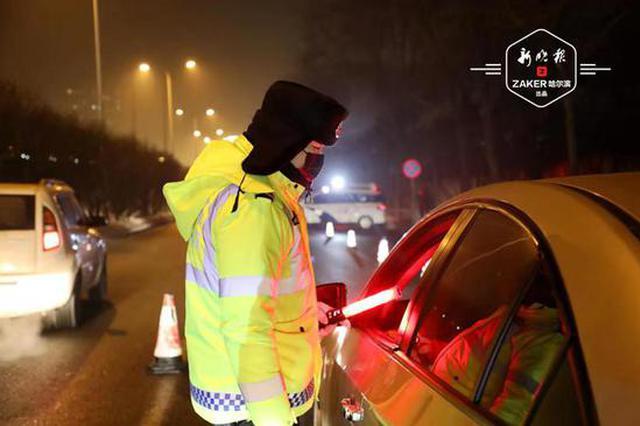 春节期间交通平稳有序 哈市交警取缔1.1万余件交通违法