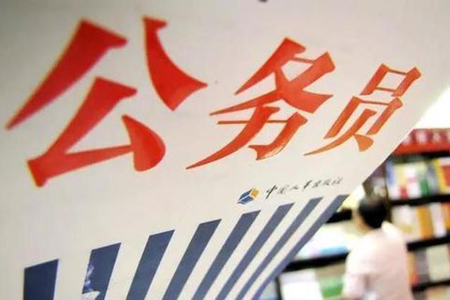 省考启动 黑龙江计划招录公务员8901人 这样报名!