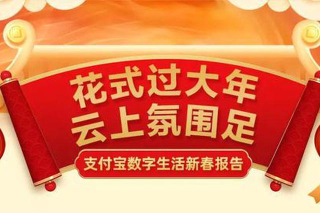 支付宝春节报告:龙江人春节收红包人数环比上涨184%