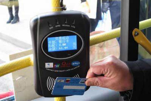 哈尔滨公交IC卡客服网点恢复营业 充值审验能线上办