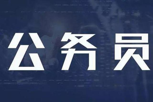 黑龙省公考全面启动2021年度各级机关考试录用公告发布