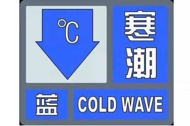 寒潮蓝色预警:未来48小时哈市主城区最低气温降8℃至11℃