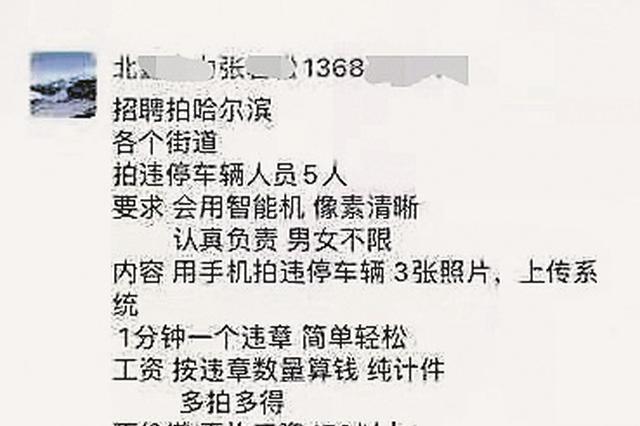 """网传冰城一公司 招聘""""违停随手拍"""" 日赚一百五"""
