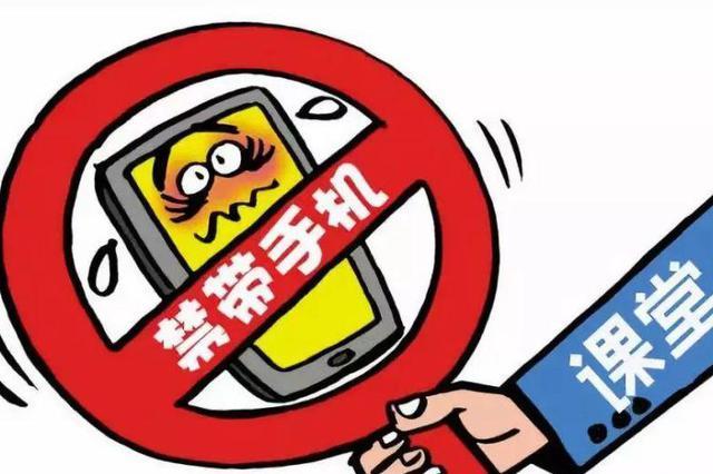 手机禁入课堂 冰城两校亮严规 违规记入违纪档案