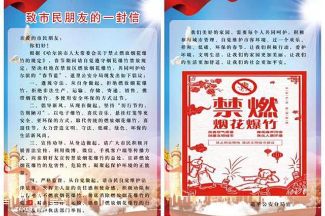 线上+线下!哈尔滨警方多举措开展烟花爆竹禁放宣传