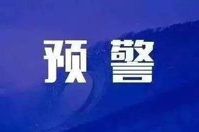 省市气象台发布大风蓝色预警 明日哈尔滨有雪