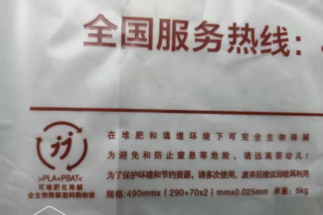 """购物袋为啥涨价了?""""限塑令""""升级 哈市商超""""换袋"""""""