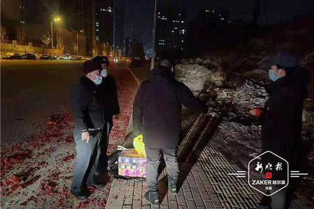 元宵节哈市警方共制止771起违规燃放烟花爆竹行为