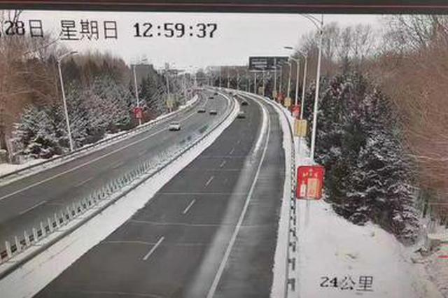 机场高速清雪完毕 道路畅通