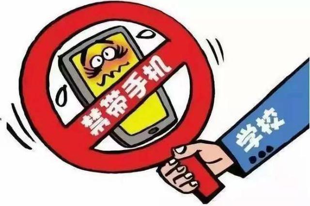 哈尔滨师大附中新校规——开学禁带手机