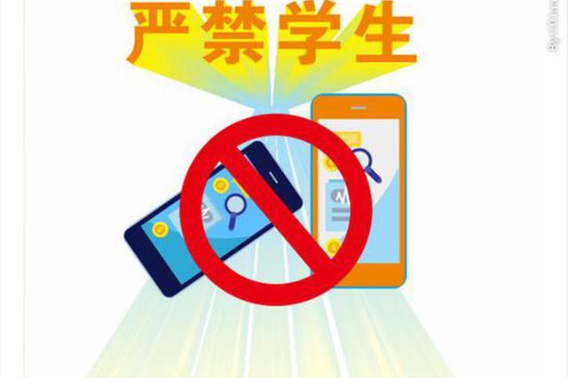 哈市多所学校提出新规:开学禁带手机 违规者将视情节给予相应