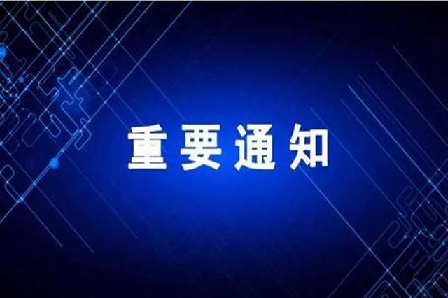 """李海涛:全力打赢全国""""两会""""安全""""巩固战"""""""