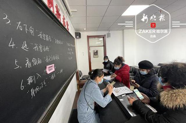 防疫安全排首位 哈尔滨老年人大学现场报名有条不紊