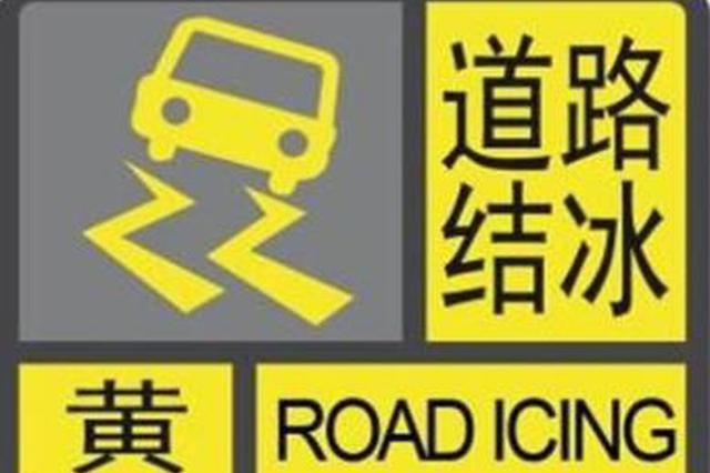 道路结冰黄色预警,机场高速全线限速