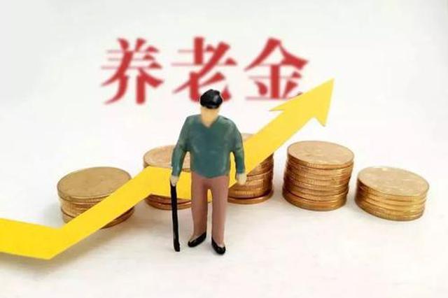 哈尔滨市民请注意,未按期认证4月起将停发养老金