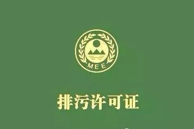 黑龙江36968家排污企业完成登记 7297家企业获得排污许可证