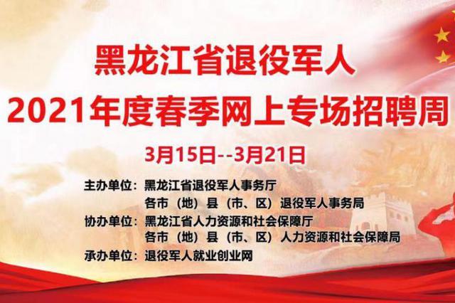 退役军人春季网上专场招聘,3月15日启动