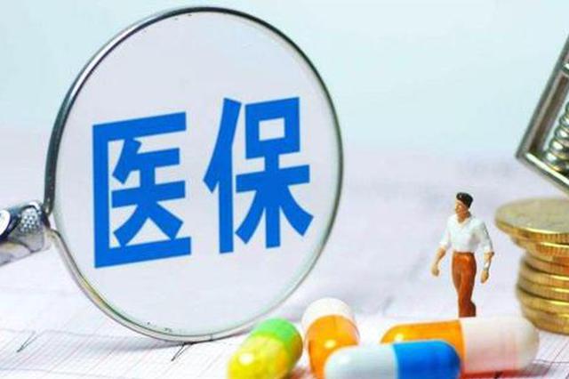 黑龙江连续两年实现建档立卡贫困人口参保全覆盖