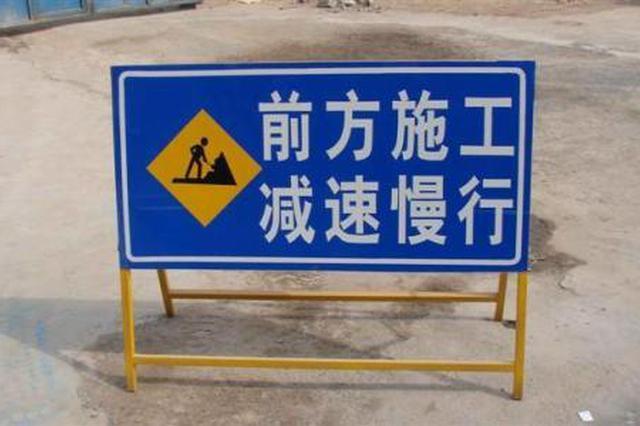 提醒!绥满高速公路海林至尚志段占道施工,交替混行