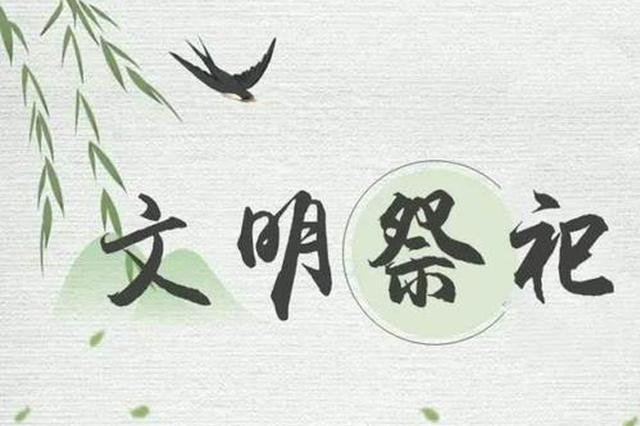 黑龙江省:倡导文明祭祀 推行便民举措