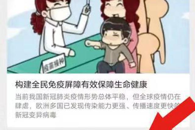 18岁以下人群什么时候开展接种?省疾控制中心发布科普