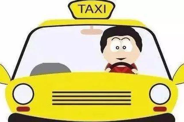 """""""拿证""""时间缩短至10天!考出租车驾驶员资格证 可线上报考啦"""