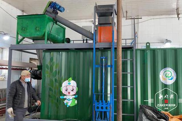 黑龙江省首个社区厨余垃圾资源化处理站投用