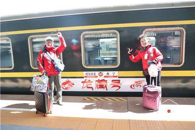 """从冰城坐火车到西藏!龙江首趟""""龙藏号""""旅游专列开跑"""