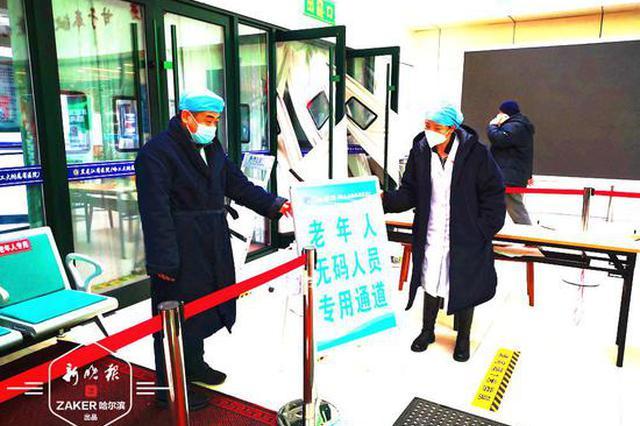 挂一个号看5个专家!黑龙江省医院老年病门诊开诊