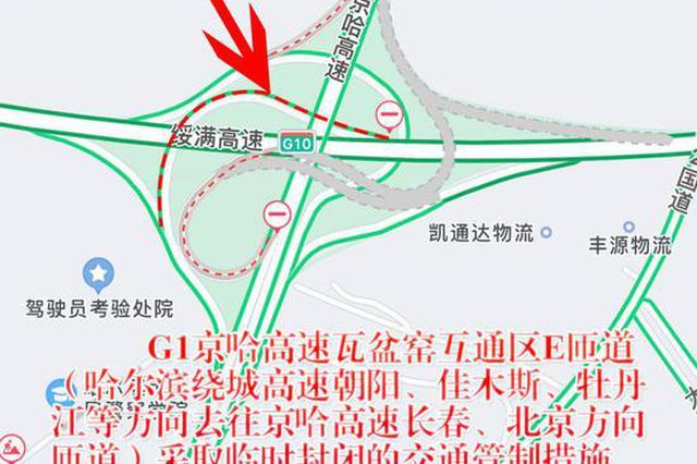 出行注意:12日至15日,G1京哈高速公路瓦盆窑互通区E匝道临时